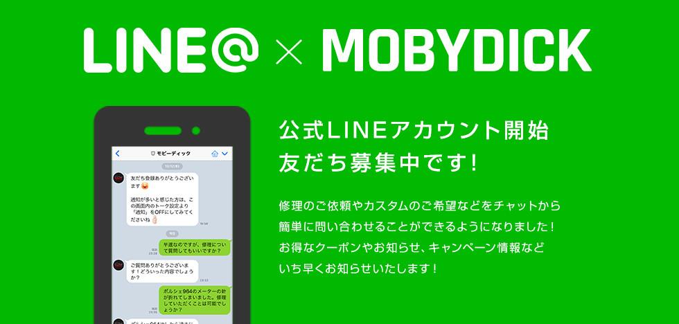 LINE@MOBYDICK